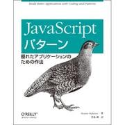 JavaScriptパターン―優れたアプリケーションのための作法 [単行本]