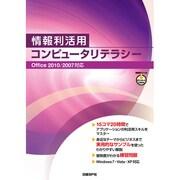 情報利活用コンピュータリテラシーOffice 2010/2007対応 [単行本]