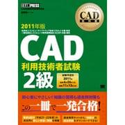 CAD教科書CAD利用技術者試験2級〈2011年版〉 [単行本]