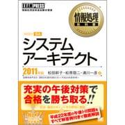 システムアーキテクト〈2011年版〉(情報処理教科書) [単行本]