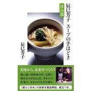 辰巳芳子スープの手ほどき 洋の部(文春新書) [新書]