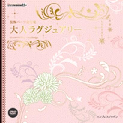 装飾パーツ素材集 大人ラグジュアリー [単行本]