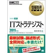 ITストラテジスト〈2011年版〉(情報処理教科書) [単行本]