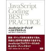 JavaScriptコーディングベストプラクティス―高速かつ堅牢なコードを効率よく書くために [単行本]