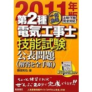一発合格第二種電気工事士技能試験公表問題〈2011年版〉 [単行本]