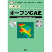 はじめてのオープンCAE(I・O BOOKS) [単行本]