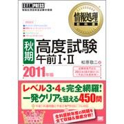 秋期高度試験午前1・2〈2011年度版〉(情報処理教科書) [単行本]