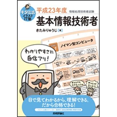 キタミ式イラストIT塾 基本情報技術者〈平成23年度〉 [単行本]