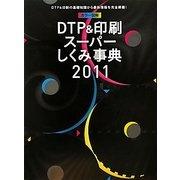 カラー図解 DTP&印刷スーパーしくみ事典〈2011年度版〉 [単行本]