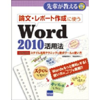 論文・レポート作成に使うWord2010活用法-スタイル活用テクニックと数式ツールの使い方(先輩が教えるseries 21) [単行本]