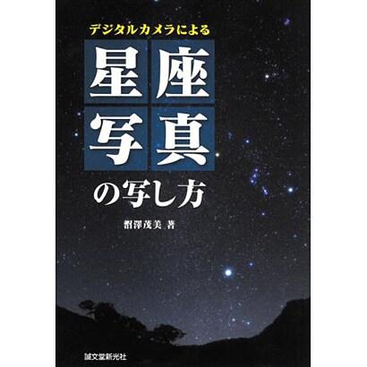 星座写真の写し方―デジタルカメラによる [単行本]
