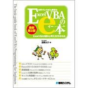 世界でいちばん簡単なExcelVBAのe本―ExcelVBAの基本と考え方がわかる本 最新第2版 [単行本]
