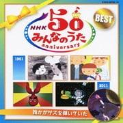 NHK みんなのうた 50 アニバーサリー・ベスト ~誰かがサズを弾いていた~