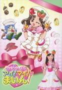 クッキンアイドル アイ!マイ!まいん! DVD BOX 4 vol.25~27