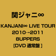 KANJANI∞ LIVE TOUR 2010→2011 8UPPERS