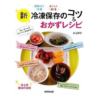 新冷凍保存のコツ&おかずレシピ [単行本]