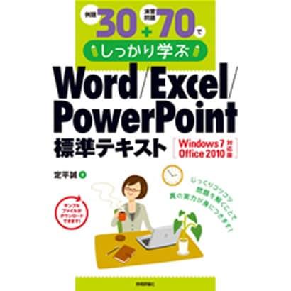 例題30+演習問題70でしっかり学ぶWord/Excel/PowerPoint標準テキスト―Windows7/Office2010対応版 [単行本]