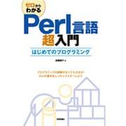 ゼロからわかるPerl言語超入門―はじめてのプログラミング [単行本]