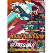 遊☆戯☆王5D's WORLD CHAMPIONSHIP 2011 OVER THE NEXUS Road to Victory(Vジャンプブックス) [単行本]