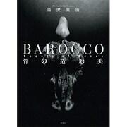 BAROCCO―Beauty of Bones 骨の造形美 [単行本]