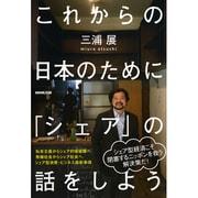 これからの日本のために「シェア」の話をしよう [単行本]