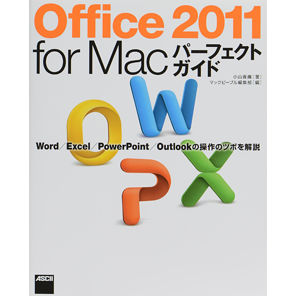 Office 2011 for Macパーフェクトガイド―Word/Excel/PowerPoint/Outlookの操作のツボを解説(MacPeople Books) [単行本]