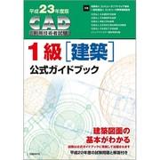 CAD利用技術者試験1級(建築)公式ガイドブック〈平成23年度版〉 [単行本]