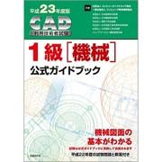CAD利用技術者試験1級(機械)公式ガイドブック〈平成23年度版〉 [単行本]