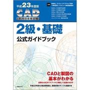 CAD利用技術者試験2級・基礎公式ガイドブック〈平成23年度版〉 [単行本]