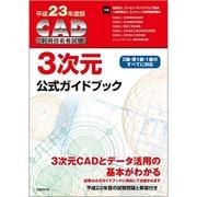 CAD利用技術者試験3次元公式ガイドブック〈平成23年度版〉 [単行本]