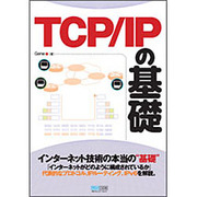 TCP/IPの基礎 [単行本]