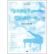 「ありがとう」ピアノバージョン「旅人のテーマ」(PIANO PIECE) [単行本]