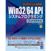 Win32/64APIシステムプログラミング コンパクト版-32/64ビットの共存 [単行本]