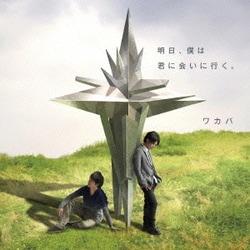ワカバ/明日、僕は君に会いに行く。 (テレビアニメ「世界一初恋」エンディング主題歌)