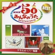 NHKみんなのうた 50 アニバーサリー・ベスト ~グラスホッパー物語~