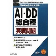 工事担任者 AI・DD総合種実戦問題〈2011春〉 [単行本]