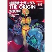 機動戦士ガンダムTHE ORIGIN 22 ひかる宇宙編・前(角川コミックス・エース 80-26) [コミック]