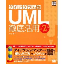 ダイアグラム別UML徹底活用 第2版 (DB Magazine SELECTION) [単行本]