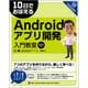 10日でおぼえるAndroidアプリ開発入門教室 Android SDK2.3対応 [単行本]