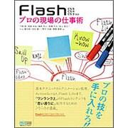 Flash プロの現場の仕事術―CS5/CS4/CS3対応 [単行本]