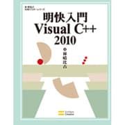 明快入門Visual C++ 2010(林晴比古実用マスターシリーズ) [単行本]