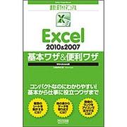 Excel2010&2007基本ワザ&便利ワザ Window(速効!ポケットマニュアル) [単行本]