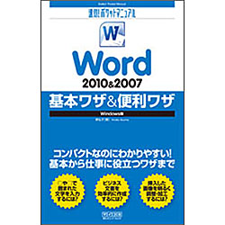 Word2010&2007基本ワザ&便利ワザ Windows版(速効!ポケットマニュアル) [単行本]