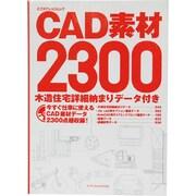 CAD素材2300-木造住宅詳細納まりデータ付き(エクスナレッジムック) [ムックその他]