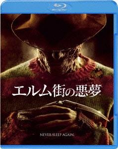 エルム街の悪夢 [Blu-ray Disc]