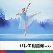 バレエ用音楽 ベスト (BEST SELECT LIBRARY 決定版)
