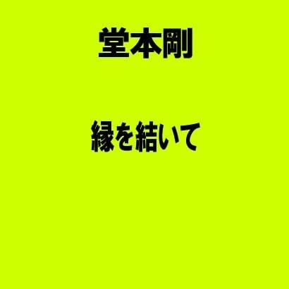 堂本剛/縁を結いて