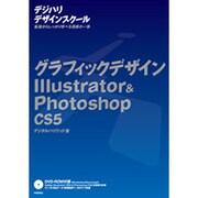 グラフィックデザインIllustrator & Photoshop―CS5(デジハリデザインスクールシリーズ) [単行本]