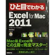 ひと目でわかるMicrosoft Excel for Mac 2011 [単行本]