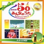 NHKみんなのうた 50 アニバーサリー・ベスト ~大きな古時計~